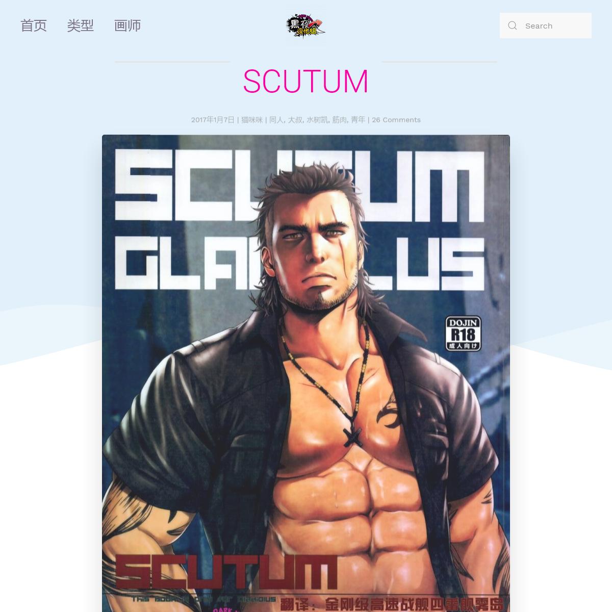 SCUTUM - 黑夜汉化组