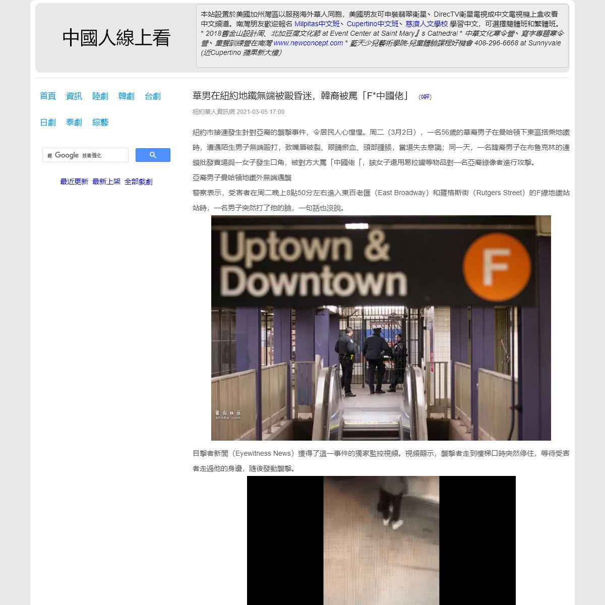 華男在紐約地鐵無端被毆昏迷,韓裔被罵「F-中國佬」 - 中國人線上看