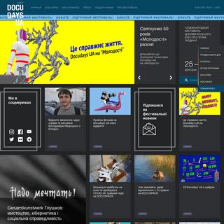 Міжнародний фестиваль документального кіно про права людини Docudays UA