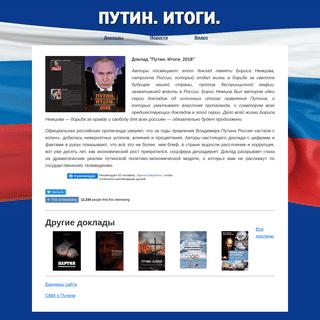 Путин. Итоги.