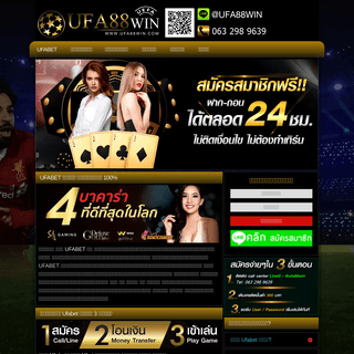 UFABET UFA ยูฟ่า สมัครยูฟ่าเบท เดิมพันออนไลน์ 24 ชั่วโ