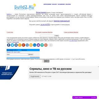 Форум создать сделать открыть бесплатный форум на Build2.ru бесплатно на �