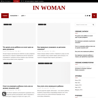 IN WOMAN - Все для девушек