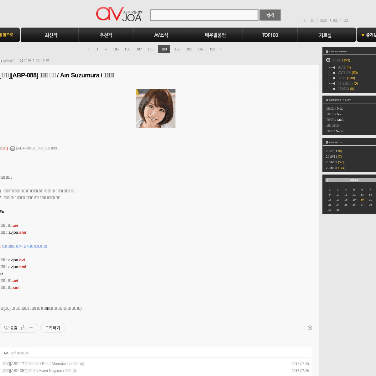 [한글자막][ABP-088] 스즈무라 아이리 - Airi Suzumura - 鈴村あいり -- AVjoa