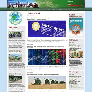 Лента событий - Интернет-газета Turkmenistan.Ru