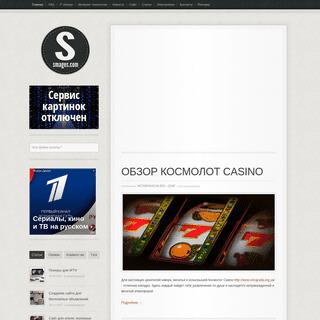 Блог проекта Smages.com - сервис размещения картинок - Последние новости пр
