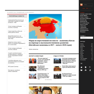 Южный Китай - Особый взгляд - Новости и аналитика Китая, Гонконга и Син�