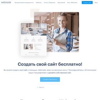 Создать сайт бесплатно - Конструктор сайтов-Webnode