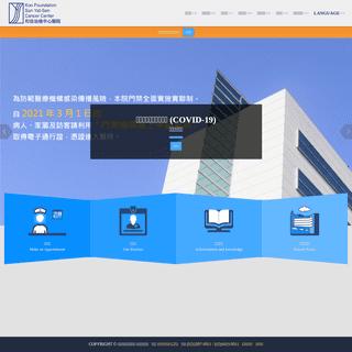 醫療財團法人辜公亮基金會和信治癌中心醫院 – Koo Foundation Sun Yat-Sen Cancer Center