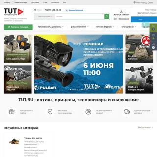 TUT.RU - интернет-магазин по продаже прицелов, оптики и снаряжения
