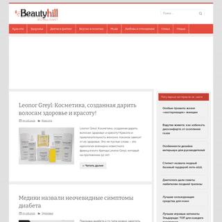 Сайт о красоте, уходе за кожей лица и здоровом образе жизни - BeautyHill