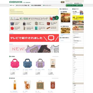 紀ノ国屋の通販サイト e-shop KINOKUNIYA