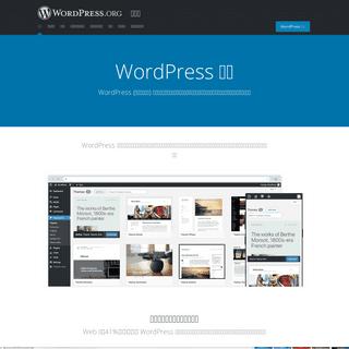 ブログから大規模サイトまで作れる CMS - WordPress.org 日本語