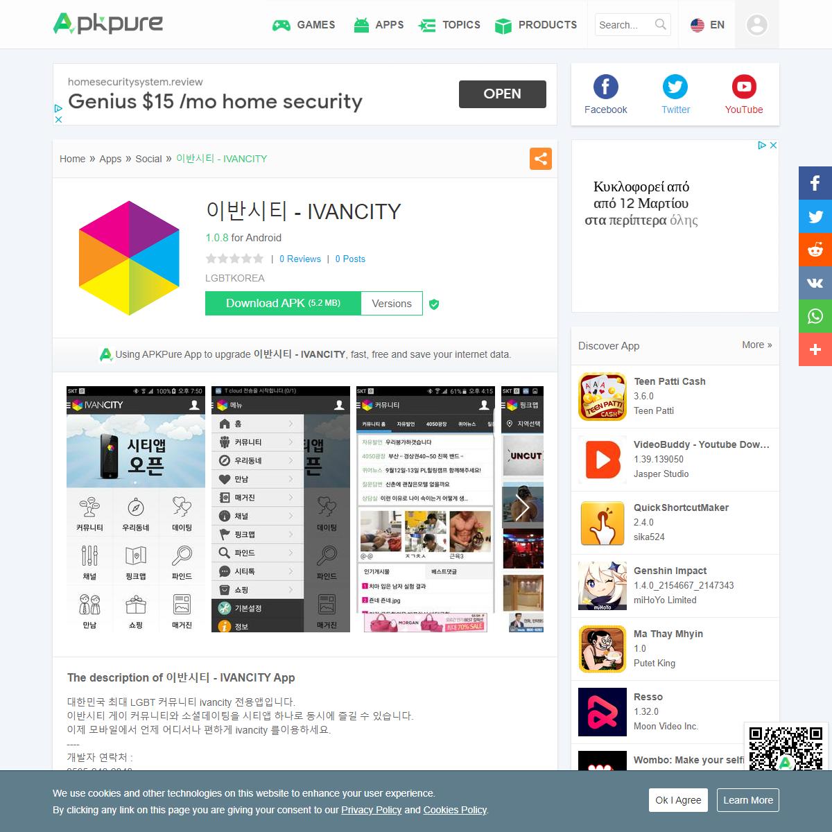 이반시티 - IVANCITY for Android - APK Download