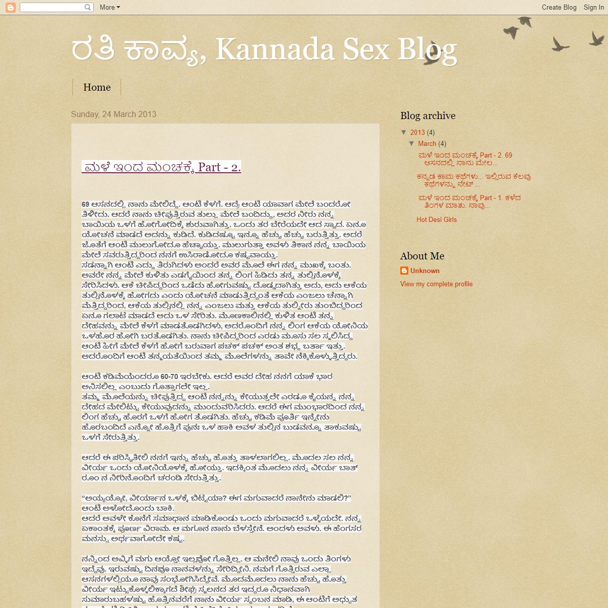 ರತಿ ಕಾವ್ಯ, Kannada Sex Blog
