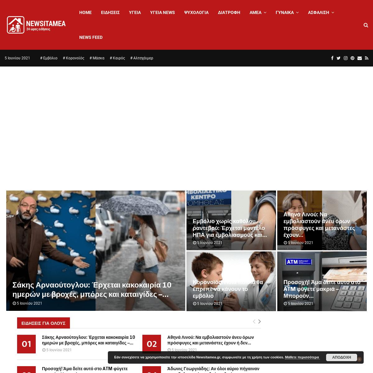Ειδήσεις και νέα από την Ελλάδα και τον Κόσμο - Newsitamea.gr