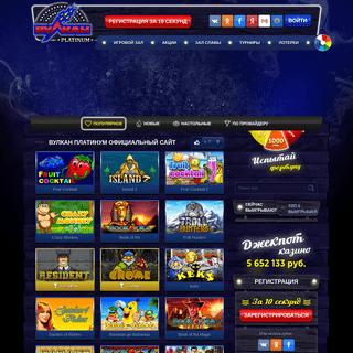 Казино Вулкан Platinum 👉 - официальный сайт онлайн казино