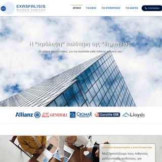 Exasfalisis - Σεραφείμ Τσακιρίδης - International Financial Architects