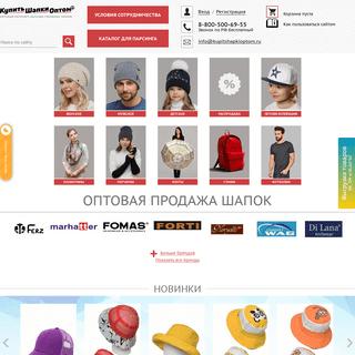 Купить шапки оптом в интернет магазине головных уборов оптом - Kupitshapkiop