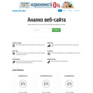 Анализ веб-сайта free seo tool