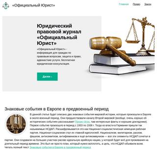 Юридический правовой журнал «Официальный Юрист»