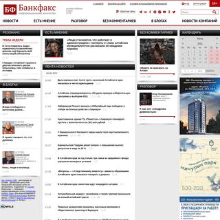 Новости Алтайского края и Республики Алтай, Барнаула. Информационный