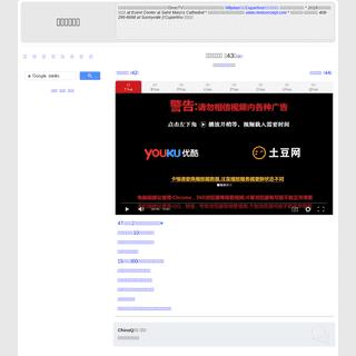 我們都要好好的 第43集 - 中國人線上看