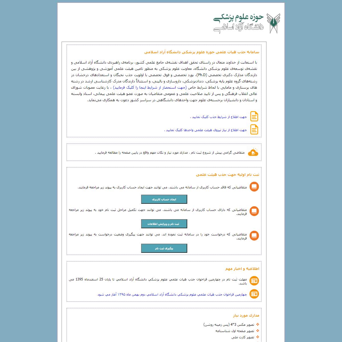 جذب هیئت علمی حوزه علوم پزشکی دانشگاه آزاد اسلامی
