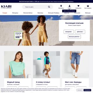 Kiabi - Интернет-магазин одежды, обуви и аксессуаров для всей семьи