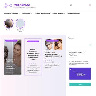 Modhairs.ru » Женские прически и стрижка волос!