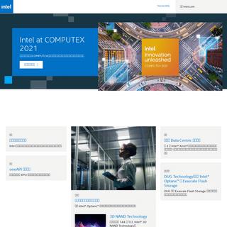 Intel - 資料中心解決方案、物聯網和電腦創新