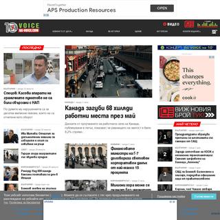 Вестникът на българите в САЩ и Канада - BG VOICE