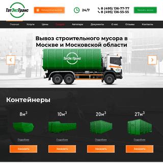 ТатЭкоТранс - Вывоз мусора в Москве и Московской области