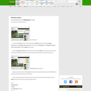 【レビュー】あらゆる動画サイトから動画をダウンロードできるChrome拡張「動画ゲッター」 - �
