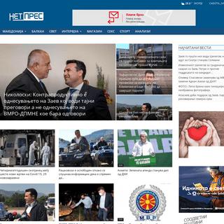 NetPress - Независна Новинска Агенција