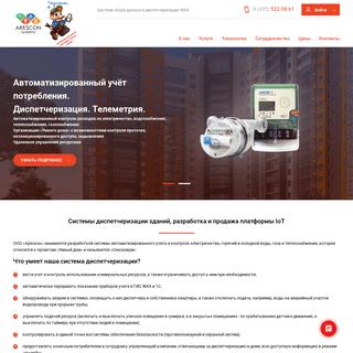 Системы диспетчеризации зданий и приборов учета - Arescon