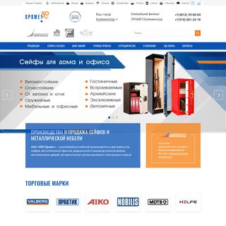 Сейфы и металлическая мебель от производителя - Компания Промет