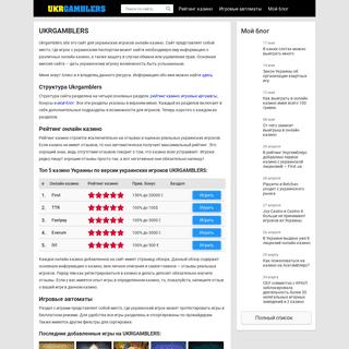 UKRGAMBLERS - Сайт для украинских игроков онлайн казино