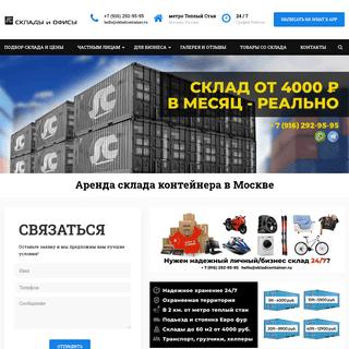 ᐅ Аренда склада контейнера в Москве - Цена от 4000 рублей в месяц