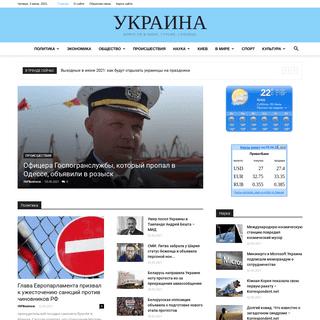 ➤ Украина, главные новости в стране - ➤ Украина новости