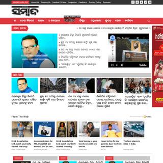 Sambad, Odisha Latest News, Breaking News Odisha, Odisha Current Headlines, Odisha News Online