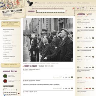 Марк Солонин - персональный сайт историка. Главная страница