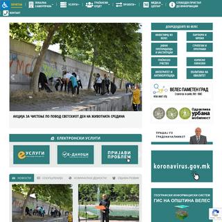 Општина Велес – Официјален портал на Општина Велес