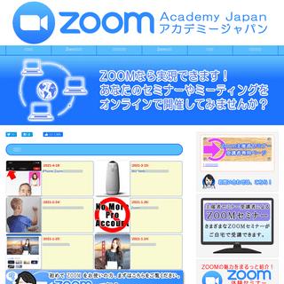 オンライン化であなたのビジネスを革新する - ZOOMアカデミージャパン