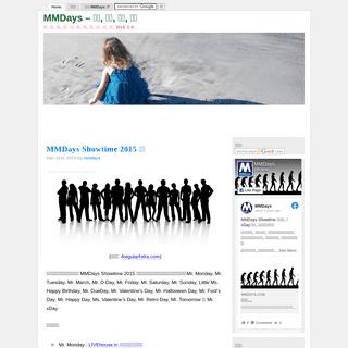 MMDays – 網路, 資訊, 觀察, 生活