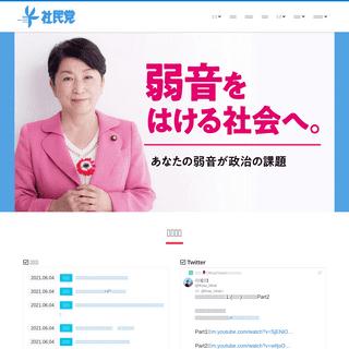 社民党 SDP Japan