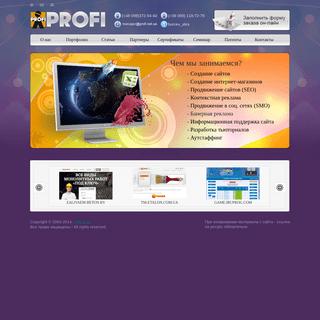 Web студия «Profi»