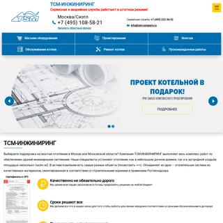 Инженерные системы зданий - ООО ТСМ-ИНЖИНИРИНГ