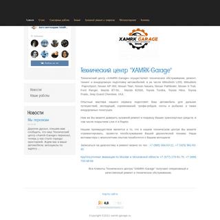 Технический центр -XAMRK-Garage-