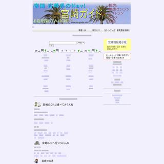 宮崎ガイド お店検索 観光ガイド クチコミ情報